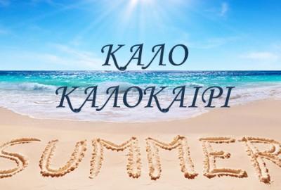 Καλοκαιρινές διακοπές 2021