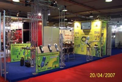 Συμμετοχή της εταιρείας μας στην έκθεση ΑΕΡΙΟΝ 2007