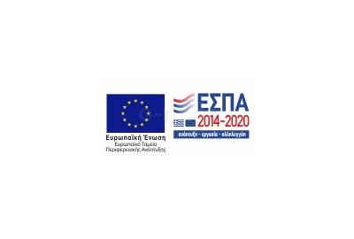 Ένταξη της εταιρείας στο ΕΠΑνΕΚ 2014-2020